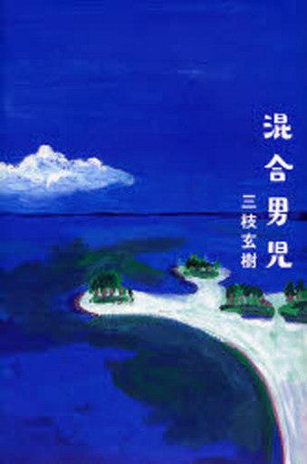 【中古】単行本(小説・エッセイ) 混合男児 / 三枝玄樹