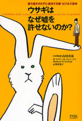【中古】単行本(小説・エッセイ) ウサギはなぜ嘘を許せないのか? / 山田真哉