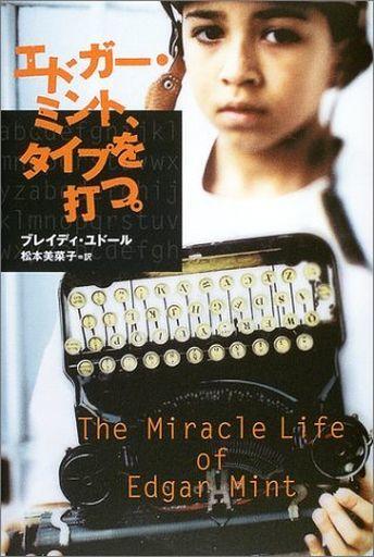 【中古】単行本(小説・エッセイ) エドガー・ミント、タイプを打つ。 / B・ユドール
