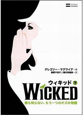 【中古】単行本(小説・エッセイ) ウィキッド 下 / グレゴリー・マグワイア