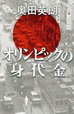 【中古】単行本(小説・エッセイ) オリンピックの身代金 / 奥田英朗