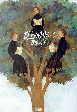 【中古】単行本(小説・エッセイ) 樹上のゆりかご / 荻原規子