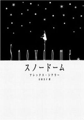 【中古】単行本(小説・エッセイ) スノードーム / アレックス・シアラー