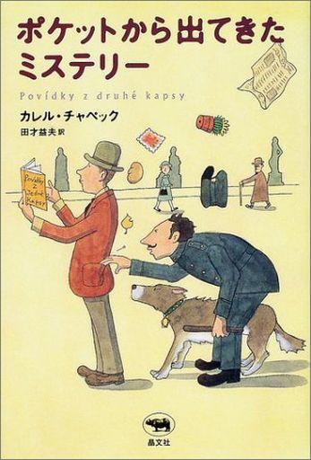 【中古】単行本(小説・エッセイ) ポケットから出てきたミステリー / カレル・チャペック