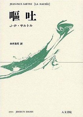 【中古】単行本(小説・エッセイ) 嘔吐 / J・P・サルトル