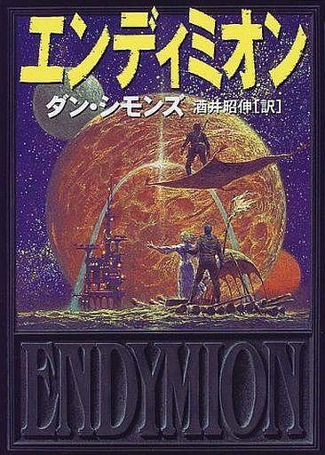 【中古】単行本(小説・エッセイ) エンディミオン / ダン・シモンズ