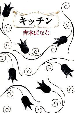 【中古】単行本(小説・エッセイ) キッチン / 吉本ばなな