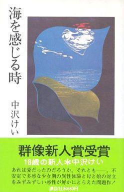 【中古】単行本(小説・エッセイ) 海を感じる時 / 中沢けい