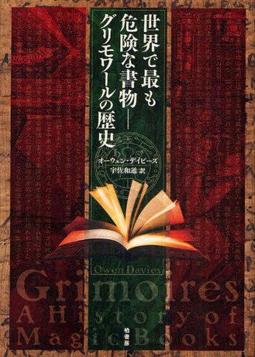 【中古】単行本(小説・エッセイ) 世界で最も危険な書物-グリモワールの歴史 / O・デイビーズ