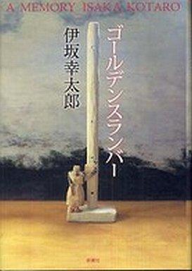 【中古】単行本(小説・エッセイ) ゴールデンスランバー / 伊坂幸太郎