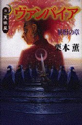 【中古】単行本(小説・エッセイ) 新・天狼星 ヴァンパイア 異形の章 / 栗本薫