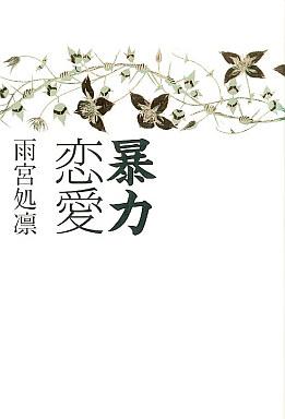 【中古】単行本(小説・エッセイ) 暴力恋愛 / 雨宮処凛