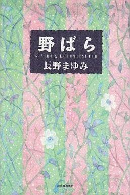 【中古】単行本(小説・エッセイ) 野ばら / 長野まゆみ