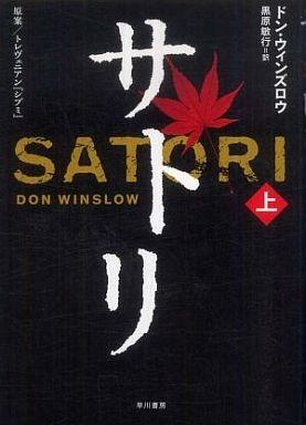 【中古】単行本(小説・エッセイ) <<海外ミステリー>> サトリ 上 / D・ウィンズロウ