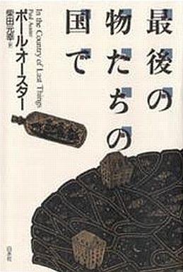 【中古】単行本(小説・エッセイ) 最後の物たちの国で / ポール・オースター/柴田元幸
