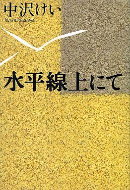 【中古】単行本(小説・エッセイ) 水平線上にて  / 中沢けい
