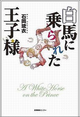 【中古】単行本(小説・エッセイ) 白馬に乗られた王子様 / 石岡琉衣