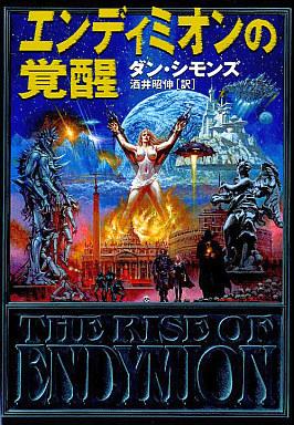 【中古】単行本(小説・エッセイ) エンディミオンの覚醒 / ダン・シモンズ
