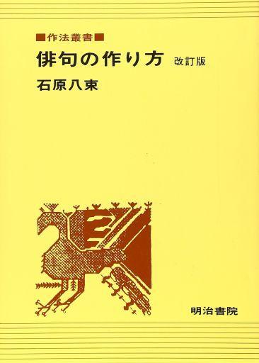 【中古】単行本(小説・エッセイ) 俳句の作り方 / 石原八束