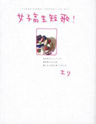 【中古】単行本(小説・エッセイ) 女子高生短歌! / エリ