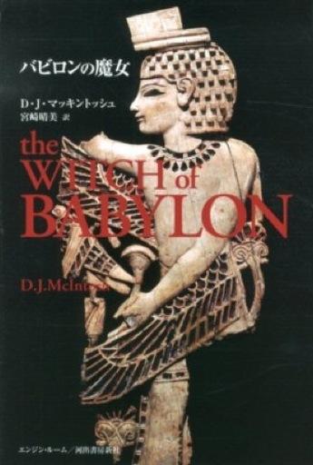 【中古】単行本(小説・エッセイ) バビロンの魔女 / D・J・マッキントッシュ