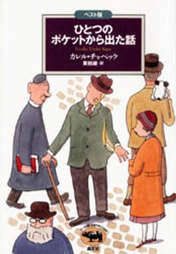 【中古】単行本(小説・エッセイ) ひとつのポケットから出た話 / カレル・チャペック