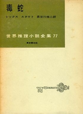 世界推理小説全集 77 毒蛇 / レ...