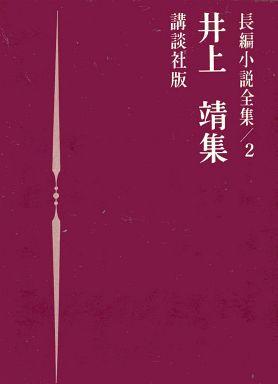 長編小説全集 2 井上靖集 蒼き狼...