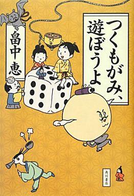 【中古】単行本(小説・エッセイ) つくもがみ、遊ぼうよ / 畠中恵