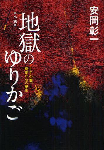 【中古】単行本(小説・エッセイ) 地獄のゆりかご / 安岡彰一