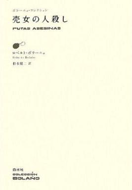 【中古】単行本(小説・エッセイ) 売女の人殺し / ロベルト・ボラーニョ