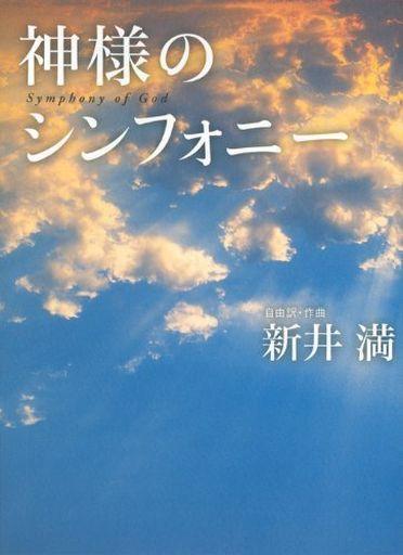 【中古】単行本(小説・エッセイ) 神様のシンフォニー / 新井満