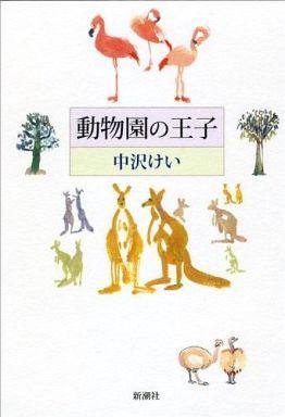 【中古】単行本(小説・エッセイ) 動物園の王子 / 中沢けい