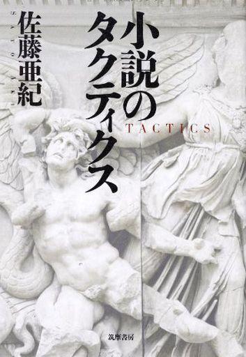 【中古】単行本(小説・エッセイ) 小説のタクティクス / 佐藤亜紀