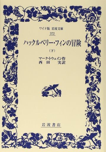【中古】単行本(小説・エッセイ) ハックルベリー・フィンの冒険 下 / マーク・トウェイン