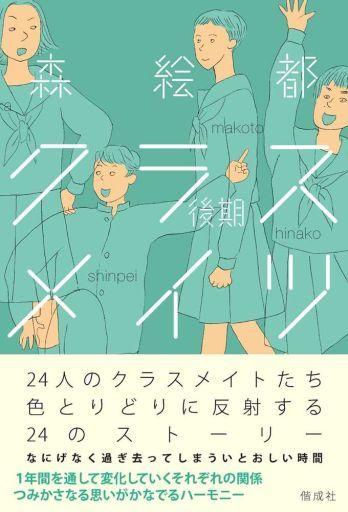 【中古】単行本(小説・エッセイ) クラスメイツ 後期 / 森絵都