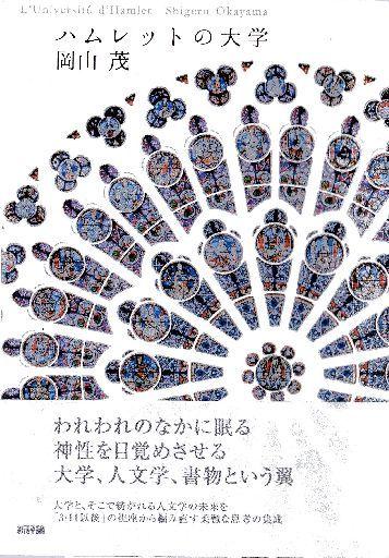 【中古】単行本(小説・エッセイ) ハムレットの大学 / 岡山茂