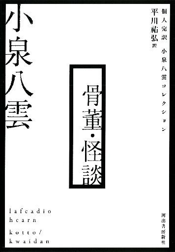 【中古】単行本(小説・エッセイ) 骨董・怪談 / 小泉八雲