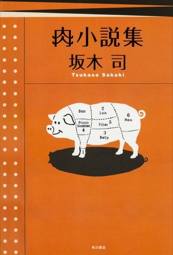 Meat novel collection