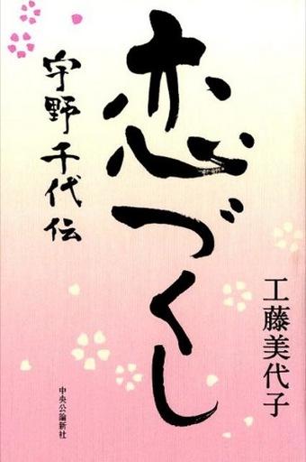 【中古】単行本(小説・エッセイ) 恋づくし-宇野千代伝 / 工藤美代子