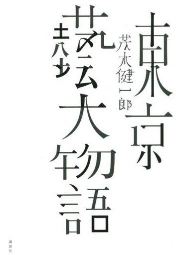 【中古】単行本(小説・エッセイ) 東京藝大物語 / 茂木健一郎
