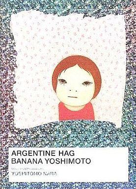 【中古】単行本(小説・エッセイ) アルゼンチンババア / よしもとばなな