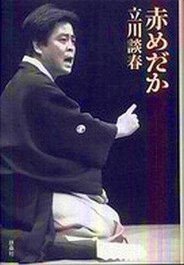 【中古】単行本(小説・エッセイ) 赤めだか / 立川談春