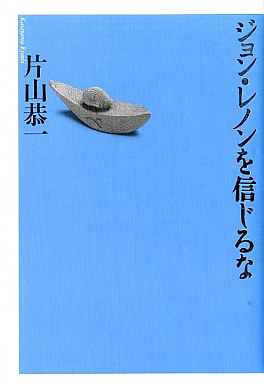 【中古】単行本(小説・エッセイ) ジョン・レノンを信じるな / 片山恭一