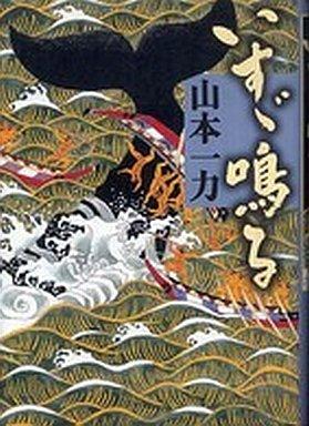 【中古】単行本(小説・エッセイ) いすゞ鳴る / 山本一力