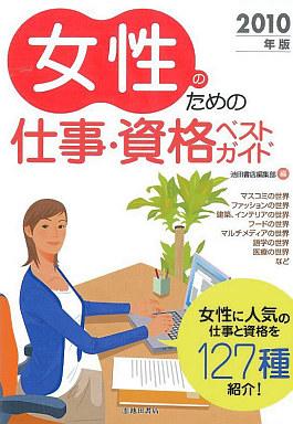 【中古】ビジネス <<ビジネス>> 2010年版女性のための仕事・資格ベストガイド / 池田書店編集部