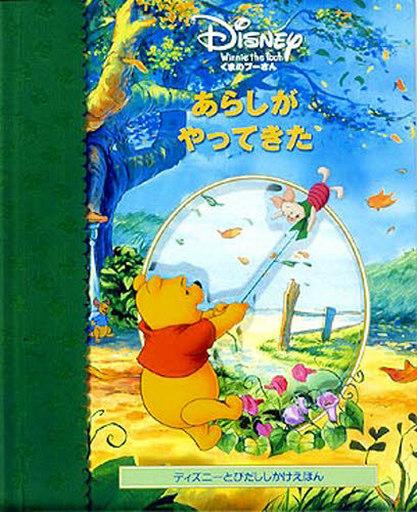 【中古】単行本(実用) <<児童書・絵本>> くまのプーさん あらしがやってきた