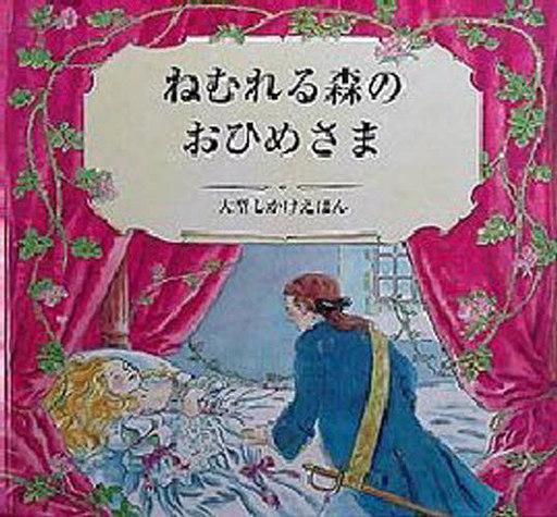 【中古】単行本(実用) <<児童書・絵本>> ねむれる森のおひめさま / フィリダ・ギリ