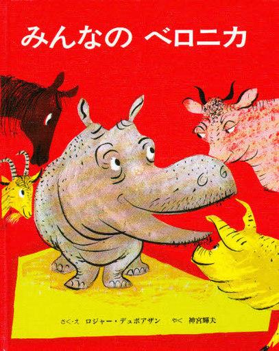 【中古】単行本(実用) <<児童書・絵本>> みんなのベロニカ / R・デュボアザン