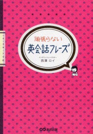 【中古】単行本(実用) <<語学>> 頑張らない英会話フレーズ / 西澤ロイ